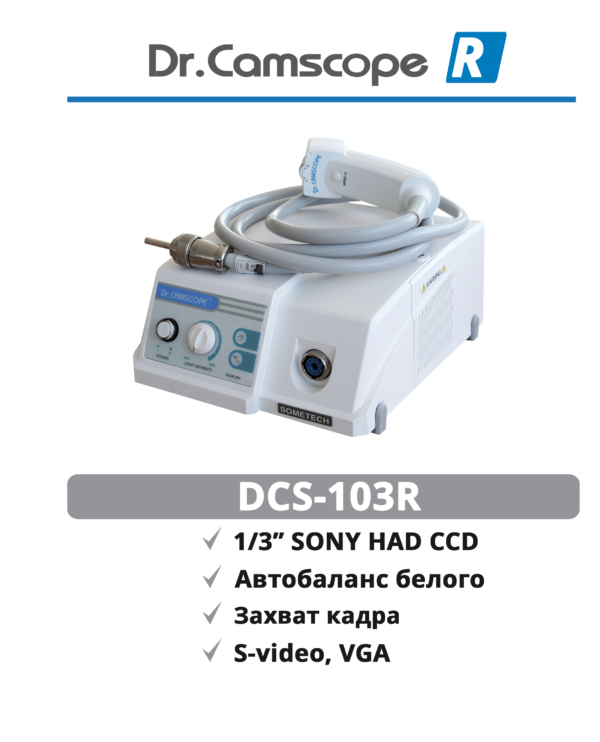 Видеоректоскоп Dr.Camscope DCS-103R