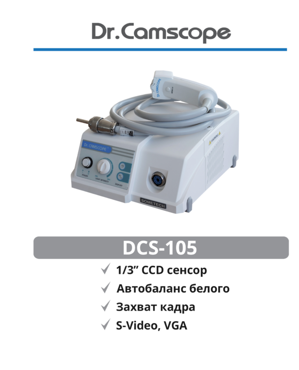 Dr.Camscope DCS-105