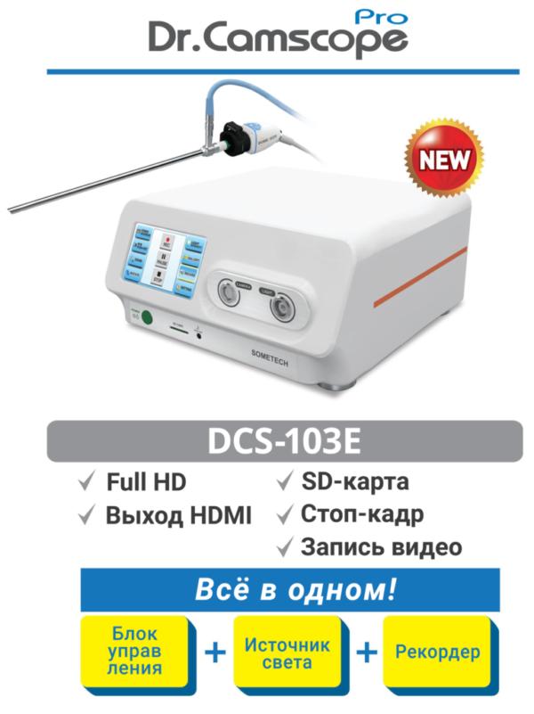 Dr. Camscope 103E